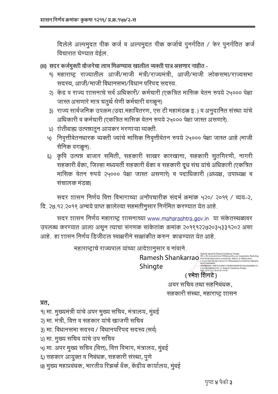Karj Mafi 2019-2020 GR  Maharashtra