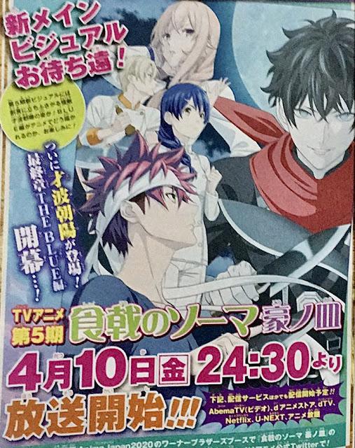 La quinta temporada de Shokugeki no Sōma se estrenará el 10 de abril.