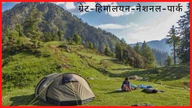 ग्रेट-हिमालयन-नेशनल-पार्क-मनाली-Great-Himalayan-National-Park-Manali