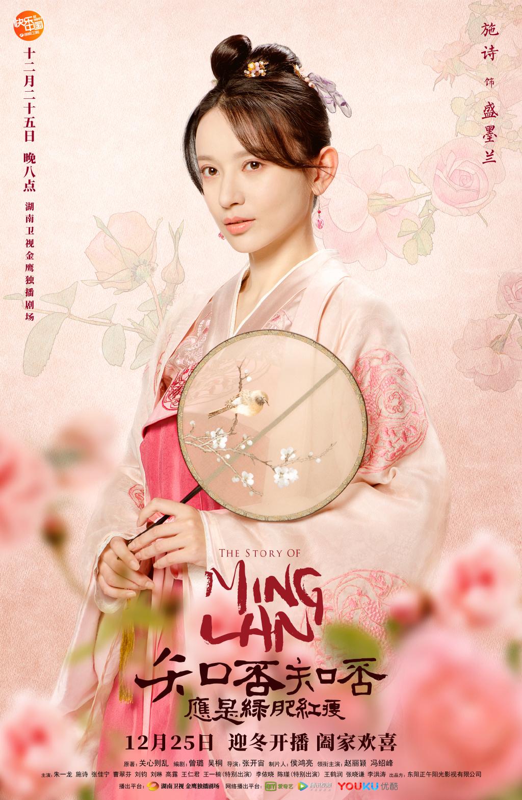 Character introductions: The Story of Minglan - DramaPanda