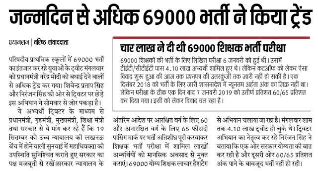 69000 भर्ती ने किया ट्विटर पर ट्रेंड
