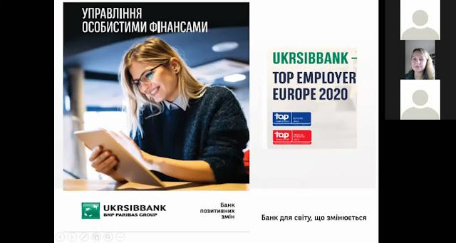 Всесвітній день заощаджень з Укрсиббанком