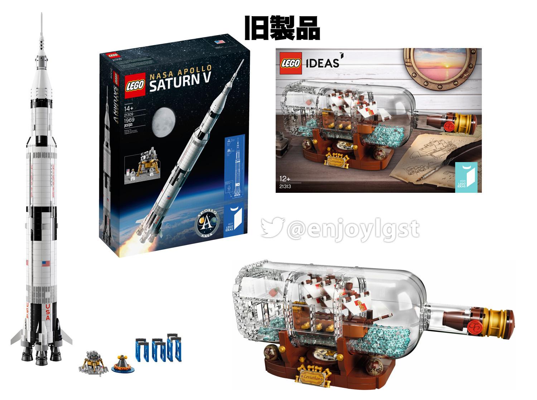 LEGOアイデアのロケットとボトルシップが番号変更して復活販売:92176と92177
