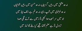 Islamic Poetry in Urdu poetry in urdu
