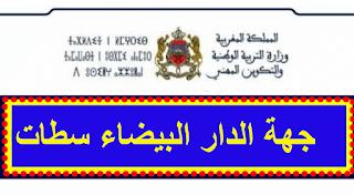 لوائح الناجحين بصفة نهائية بجهة الدار البيضاء سطات