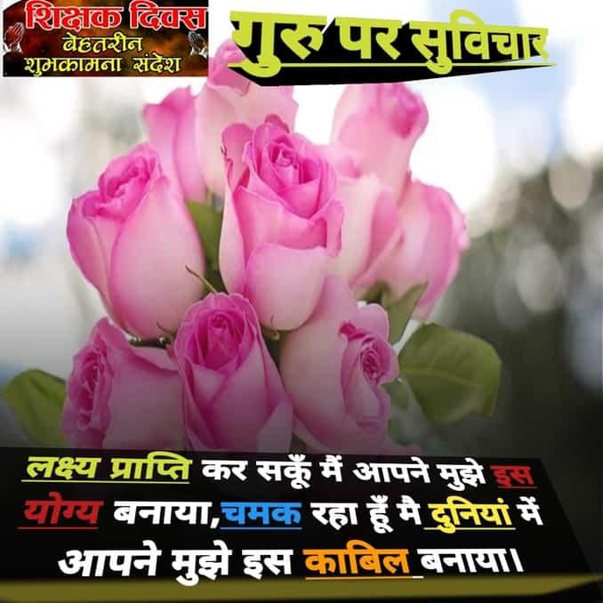 Best Shayari on Teacher, Suvichar, Anmol Vachan Photos, Status