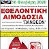 Εθελοντική αιμοδοσία από τον Ορειβατικό Σύλλογο Ηγουμενίτσας