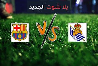 نتيجة مباراة برشلونة وريال سوسيداد اليوم الأربعاء بتاريخ 13-01-2021 كأس السوبر الأسباني