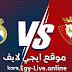 مشاهدة مباراة ريال مدريد وأوساسونا بث مباشر ايجي لايف بتاريخ 09-01-2021 في الدوري الاسباني