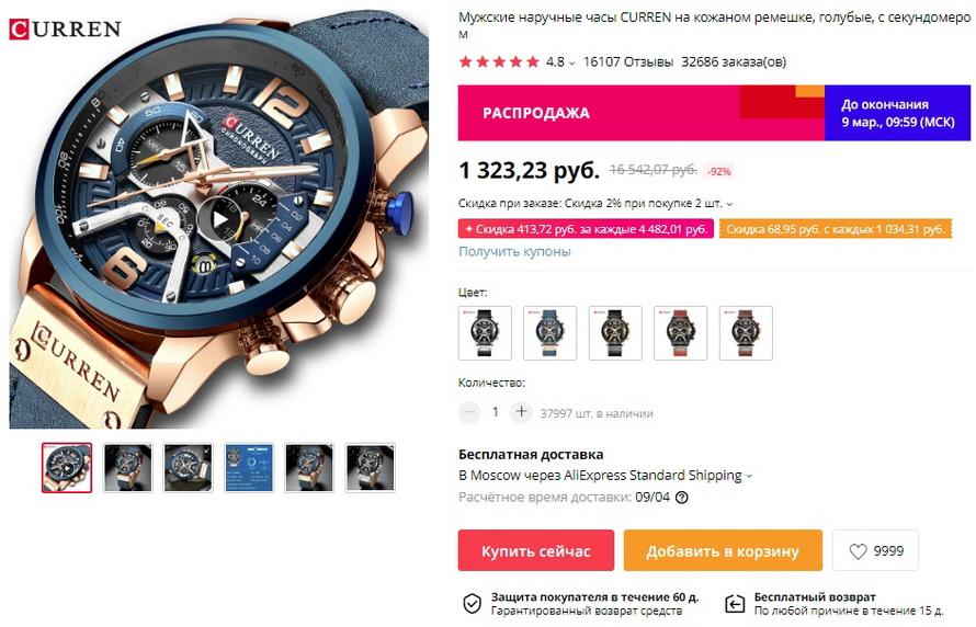 Мужские наручные часы CURREN на кожаном ремешке, голубые, с секундомером