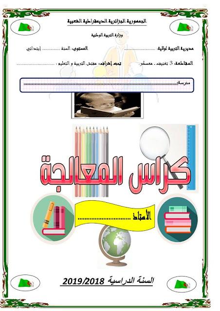دفتر المعالجة البيداغوجية لجميع مستويات التعليم الابتدائي بصيغة pdf