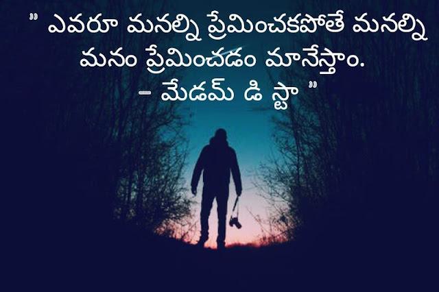 sad love failure quotes in tamil