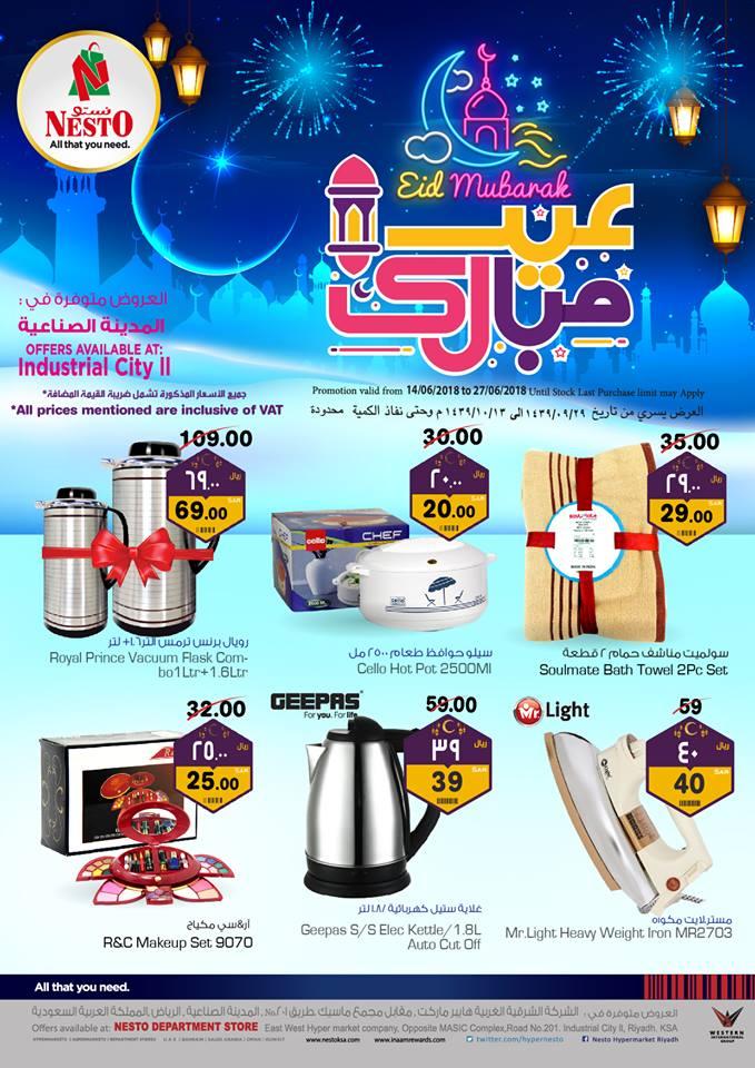 عروض نستو الرياض المدينة الصناعية
