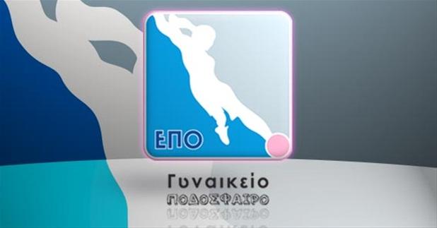 Τα ζευγάρια της 3ης φάσης του κυπέλλου Ελλάδος στις γυναίκες