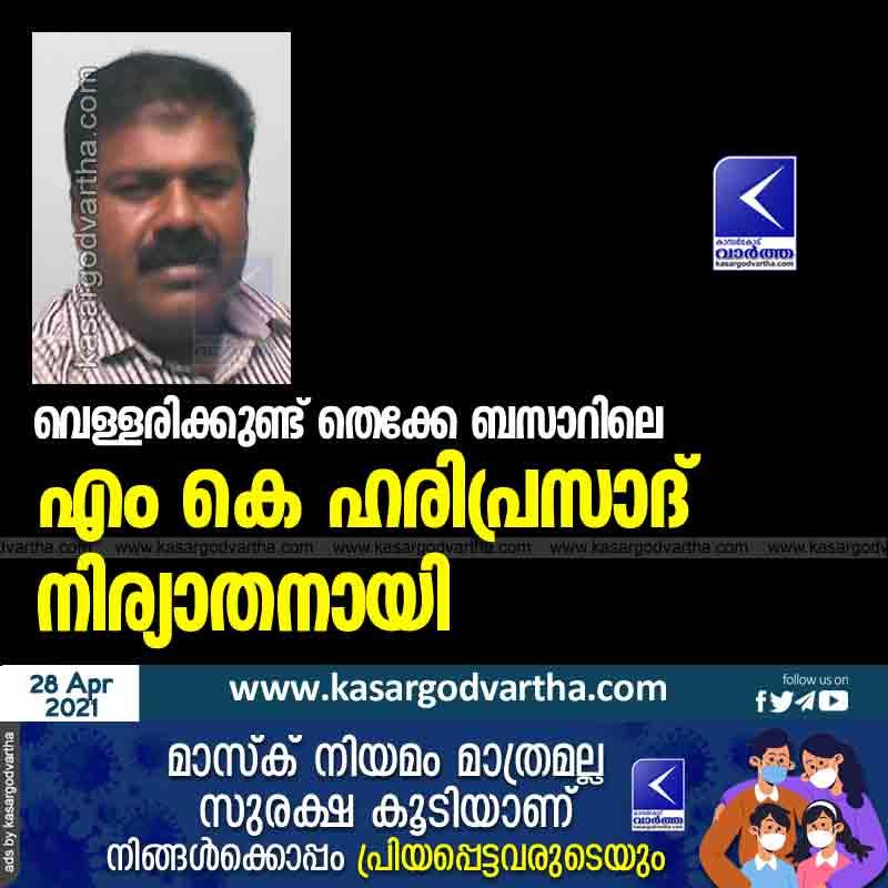 MK Hariprasad of Vellarikkundu Thekke Bazaar has passed away