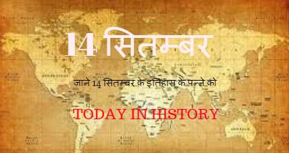 14 September Aaj Ka Itihas