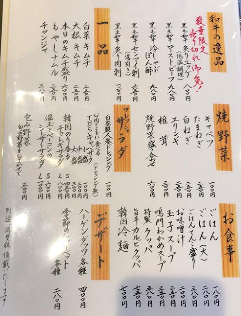 焼肉ほるもん 名田橋大翔苑 メニュー紹介
