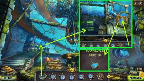 установка аквариума с приманкой и получение планктона в игре наследие 2 пленник