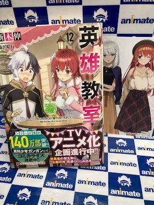 Las novelas Eiyū Kyōshitsu tendrán anime.