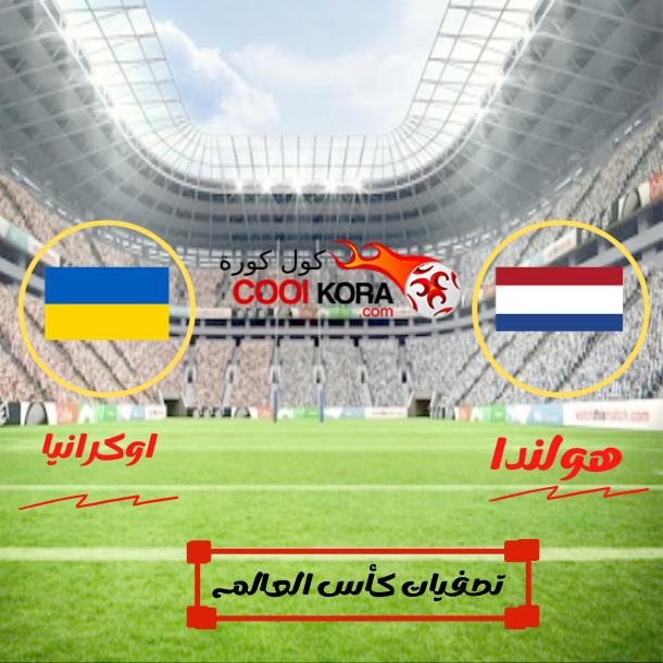 موعد مباراة هولندا وأوكرانيا بطولة أمم أوروبا