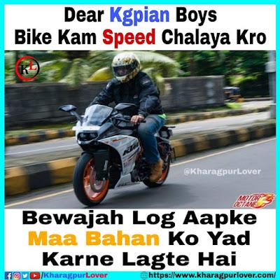 ktm-kharagpur-meme
