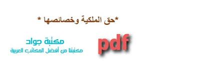 تحميل تقرير حق الملكية وخصائصها pdf