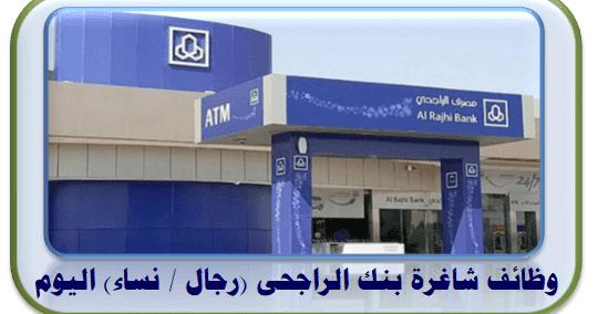 رابط واعلان وظائف بنك الراجحي 1441, careers alrajhi bank 2019