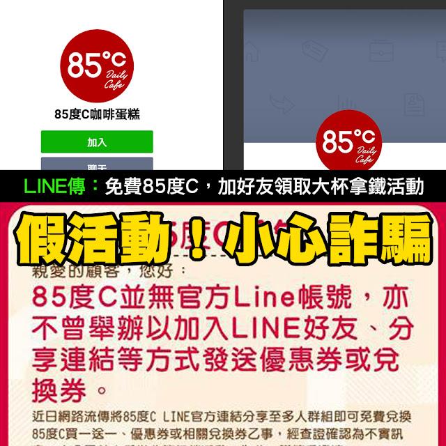 85度C LINE 詐騙