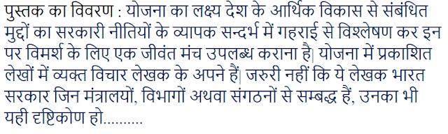 Yojana Current Affairs (December 2019) : For UPSC Exam Hindi PDF Book