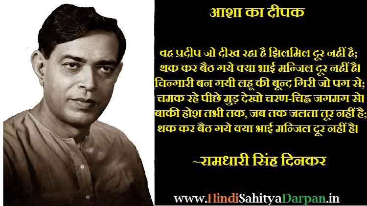 essay on ramdhari singh dinkar Poet ramdhari singh dinkar biography in hindi and history with all life information about ramdhari singh dinkar jivani hindi diwas essay in.