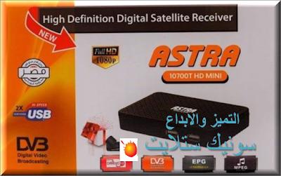 احدث ملف قنوات ASTRA 10700 T HD MINI