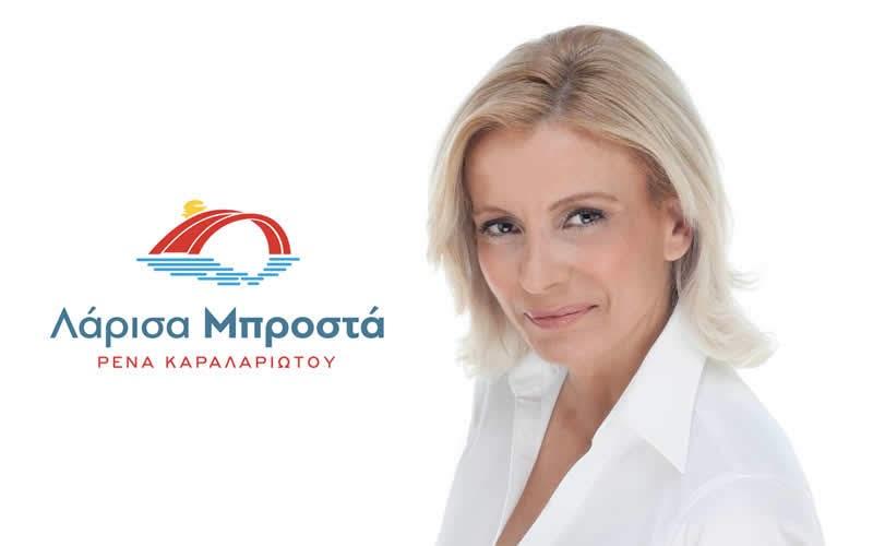 Στο 4ο δημοτικό σχολείο Λάρισας θα ψηφίσει αύριο η Ρένα Καραλαριώτου