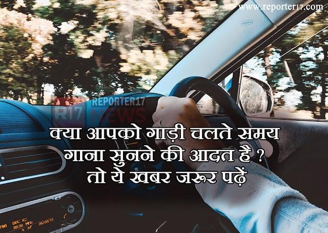 Lifestyle: Driving के टाइम आप भी सुनते हैं Music तो ये खबर जरूर पढ़ें
