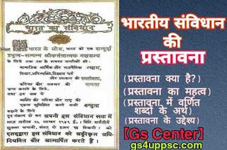 प्रस्तावना (Preamble)   भारतीय संविधान की प्रस्तावना   Preamble of indian constitution