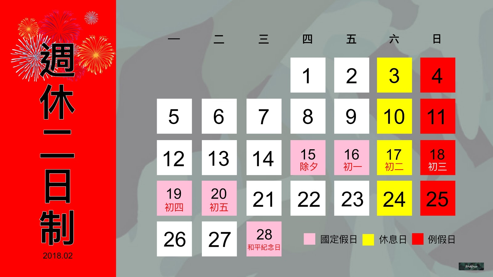 2018年(107年)年假;春節週休二日制