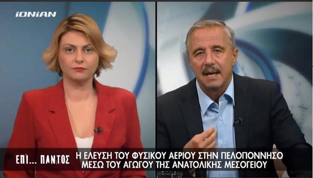 Ο Γ. Μανιάτης στο Ionian Channel (βίντεο)