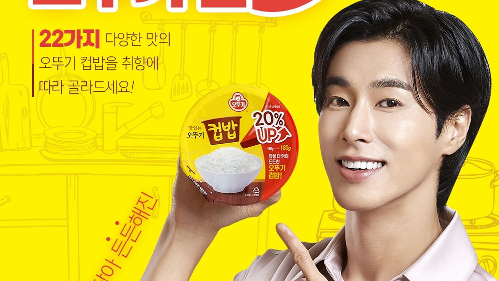 Ottogi Also Removed Their Advertisement Starring TVXQ's Yunho