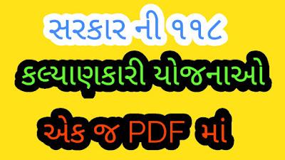 Gujarat Government all Welfare Schemes pdf File