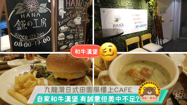 九龍灣 錵の工房 食評