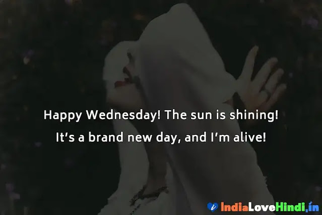 good morning quotes for wednesday
