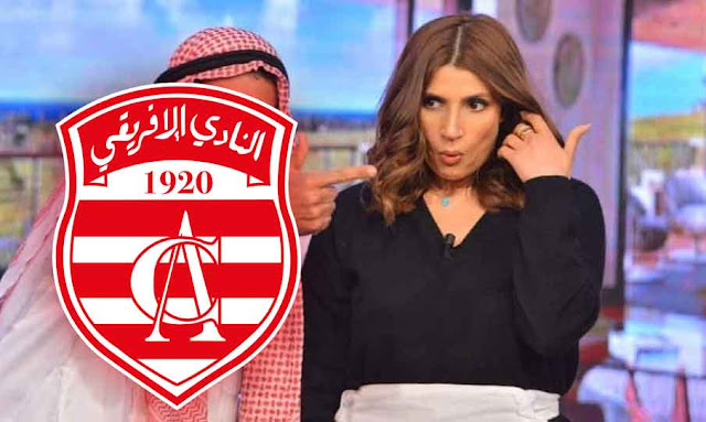 إيمان الشريف imen cherif النادي الافريقي club africain