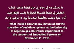 ما تحدثت عنه في محاضرتي حول أنظمة تشغيل الوقت الحقيقي في جامعة المسيلة الجزائرية بقسم الإلكترونيك أمام طلبة تخصص الأنظمة المدمجة يوم 11 نوفمبر 2018