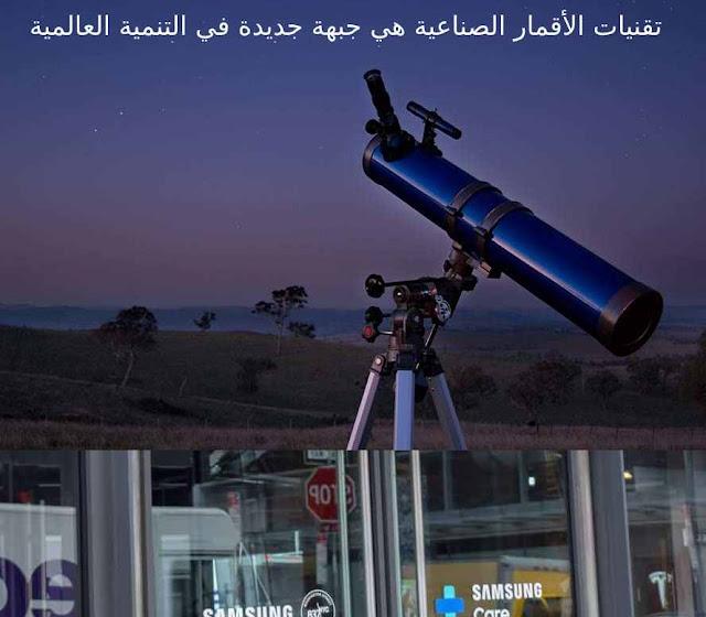 تقنيات الأقمار الصناعية هي جبهة جديدة في التنمية العالمية.