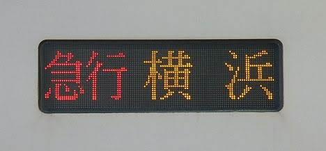 相模鉄道 急行 横浜行き3 9000系赤塗装