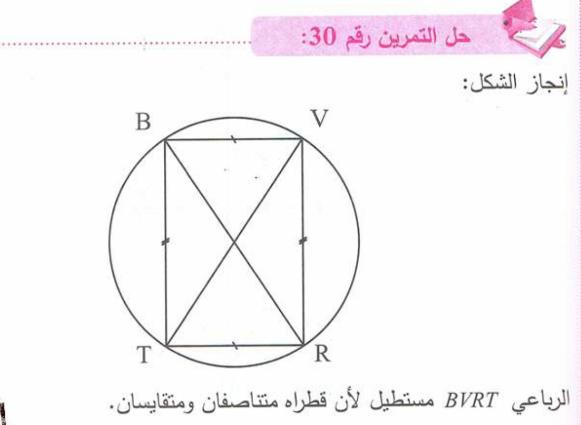 حل تمرين 30 صفحة 160 رياضيات للسنة الأولى متوسط الجيل الثاني