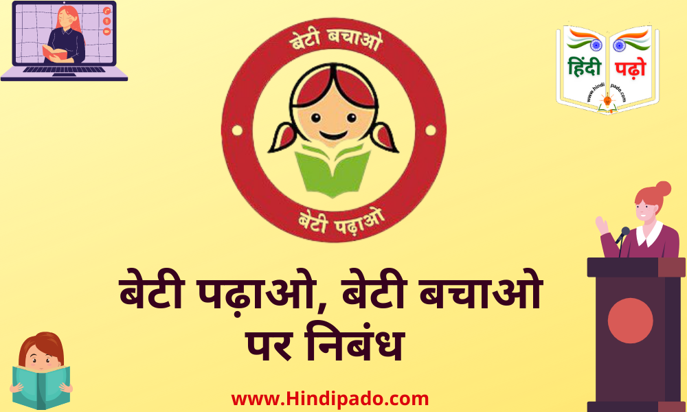 Essay on Beti Padhao, Beti Bachao | Hindi Pado