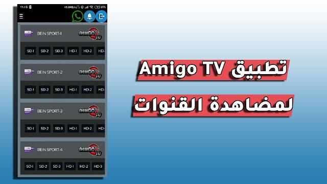 تحميل تطبيق amigo tv apk لمشاهدة القنوات المشفرة على اجهزة الاندرويد