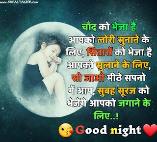 100+shubh ratri in hindi | शुभ रात्रि संदेश फोटो |good night quotes images in hindi|good night shayari hindi