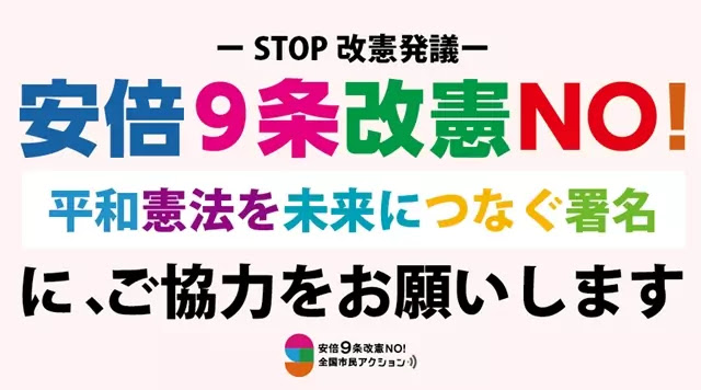 Signature campaign in opposition to Abe's constitutional revision in Japan