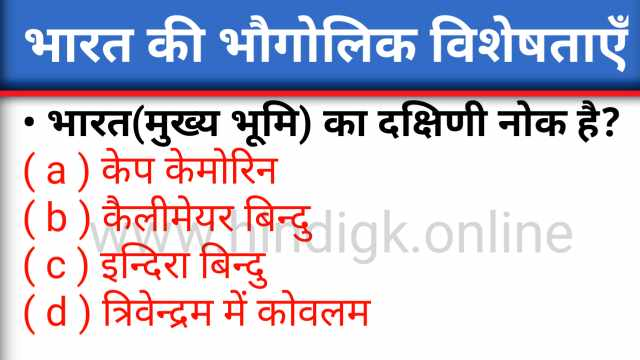 Geographical Features of India GK in Hindi Question Answer